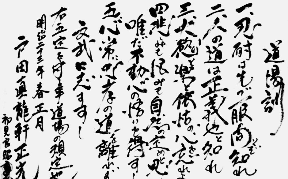 道場訓 Кодекс Доджо